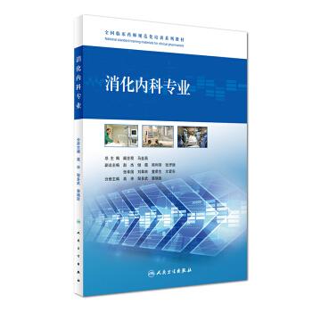 消化内科专业/全国临床药师规范化培训系列教材 pdf epub mobi 下载