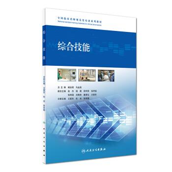 综合技能/全国临床药师规范化培训系列教材 pdf epub mobi 下载