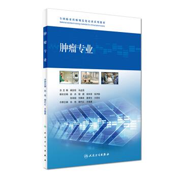肿瘤专业/全国临床药师规范化培训系列教材 pdf epub mobi 下载