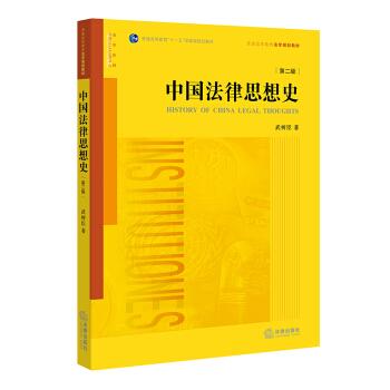 中国法律思想史(第二版) pdf epub mobi 下载