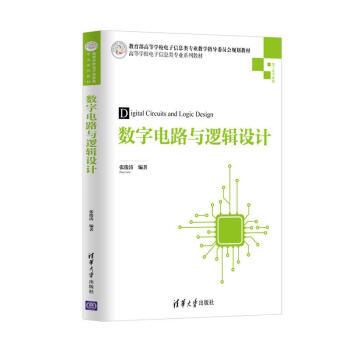 数字电路与逻辑设计(高等学校电子信息类专业系列教材) pdf epub mobi 下载