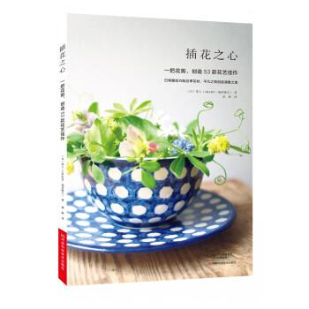 插花之心:一把花剪,创造53款花艺佳作 [HANAIKE NO KOKORO by CHAJIN] 下载 mobi epub pdf txt
