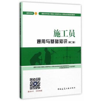 建筑八大员考试教材 施工员通用与基础知识(装饰方向)(第二版) pdf epub mobi 下载