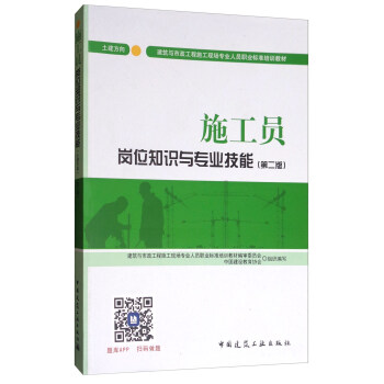 建筑八大员考试教材 施工员岗位知识与专业技能(土建方向)(第二版) pdf epub mobi 下载