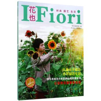 花也(花园生活精选辑2) pdf epub mobi 下载