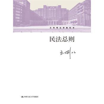 民法总则/王利明法学教科书 pdf epub mobi 下载