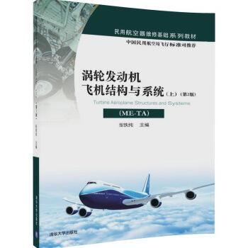 涡轮发动机飞机结构与系统(ME-TA)(上)(第2版)/民用航空器维修基础系列教材 pdf epub mobi 下载
