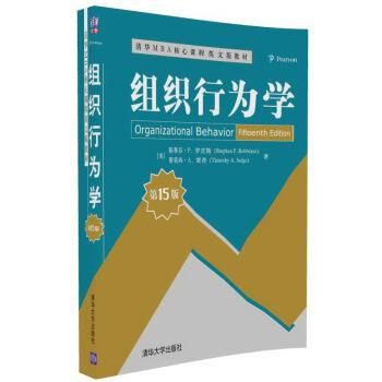 组织行为学(第15版)/清华MBA核心课程英文版教材 pdf epub mobi 下载