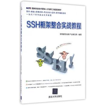 SSH框架整合实战教程 pdf epub mobi 下载