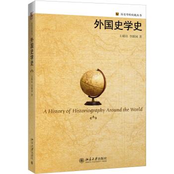 外国史学史 pdf epub mobi 下载