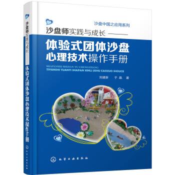沙盘中国之应用系列--沙盘师实践与成长:体验式团体沙盘心理技术操作手册 pdf epub mobi 下载