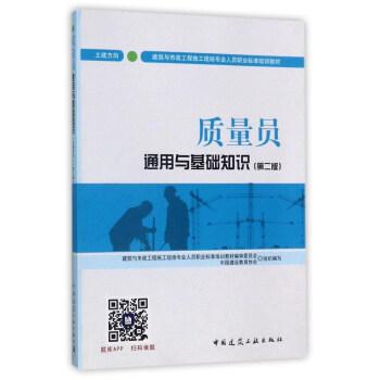 建筑八大员考试教材 质量员通用与基础知识(土建方向)(第二版) pdf epub mobi 下载
