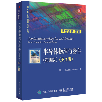 semiconductor physics and devices 中文 版