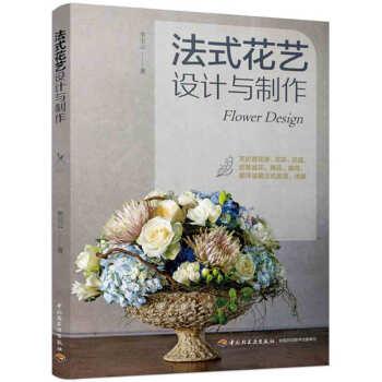 法式花艺设计与制作 下载 mobi epub pdf txt