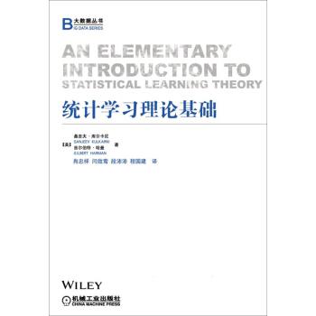 统计学习理论基础 pdf epub mobi 下载