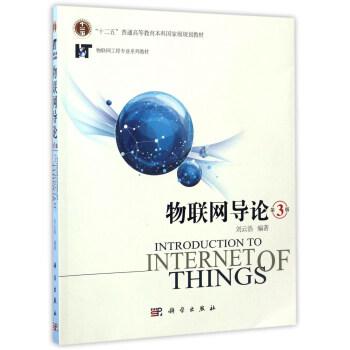 物联网导论(第3版)/物联网工程专业系列教材 pdf epub mobi 下载
