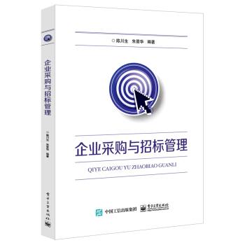 企业采购与招标管理 pdf epub mobi 下载