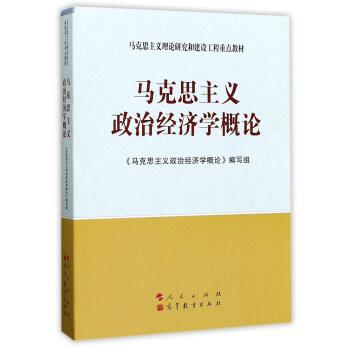 马克思主义政治经济学概论(马克思主义理论研究和建设工程重点教材) pdf epub mobi 下载