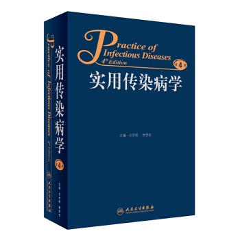 实用传染病学(第4版) [Practice of Infectious Diseases 4th Edition]