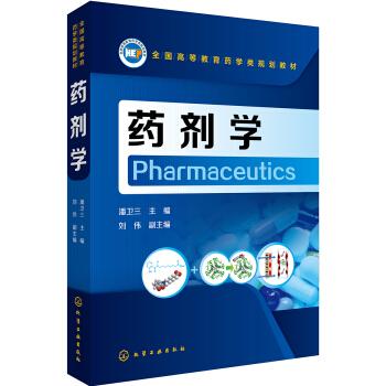 药剂学(潘卫三) pdf epub mobi 下载