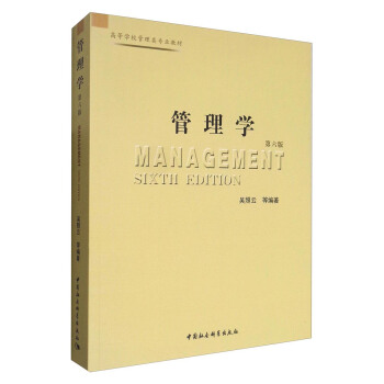管理学(第六版)/高等院校管理类专业教材 [Management Sixth Edition] pdf epub mobi 下载