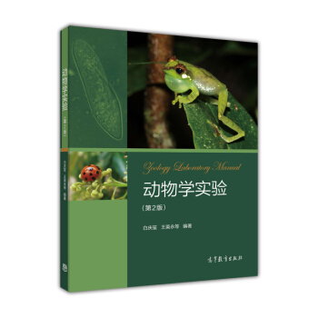 动物学实验(第2版) [Zoology laboratory manual] pdf epub mobi 下载