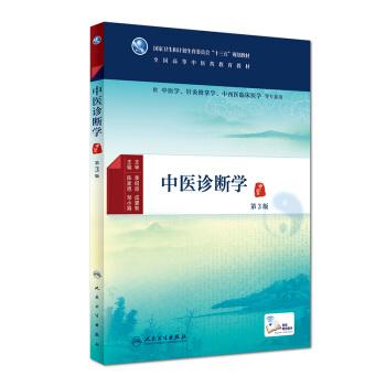 中医诊断学(第3版 配增值)/全国高等中医药教育教材 pdf epub mobi 下载