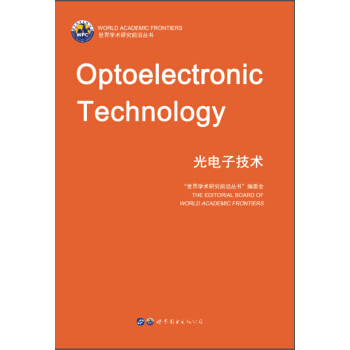 光电子技术(英文版) [Optoelectronic Technology] 下载 mobi epub pdf txt 电子书