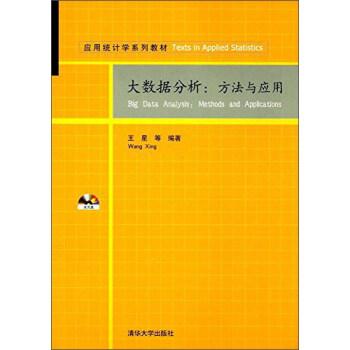 大数据分析:方法与应用(附光盘)/应用统计学系列教材 [Big Data Analysis:Method and Application] pdf epub mobi 下载