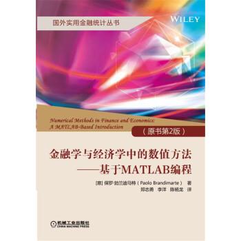金融学与经济学中的数值方法 基于MATLAB编程(原书第2版) pdf epub mobi 下载