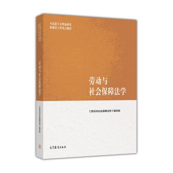 劳动与社会保障法学/马克思主义理论研究和建设工程重点教材 pdf epub mobi 下载