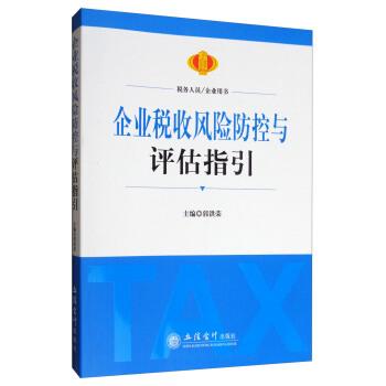 企业税收风险防控与评估指引 pdf epub mobi 下载