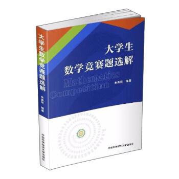 大学生数学竞赛题选解 pdf epub mobi 下载