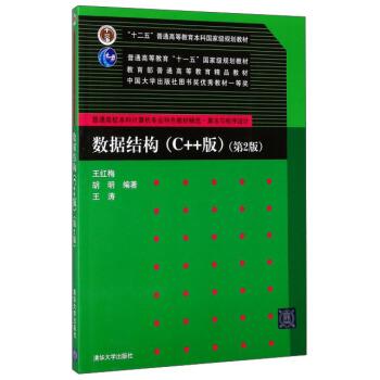 数据结构(C++版 第2版)/普通高校本科计算机专业特色教材精选·算法与程序设计· pdf epub mobi 下载