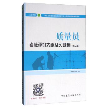 建筑八大员考试教材 质量员考核评价大纲及习题集(土建方向)(第二版) pdf epub mobi 下载