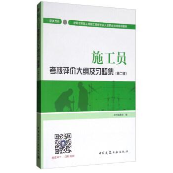 建筑八大员考试教材 施工员考核评价大纲及习题集(设备方向)(第二版) pdf epub mobi 下载