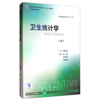 卫生统计学(第8版 本科预防 配增值)/全国高等学校教材 pdf epub mobi 下载