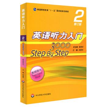 英语听力入门3000 修订版 教师用书2 [Step By Step] pdf epub mobi 下载