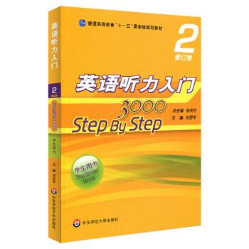 英语听力入门3000 修订版 学生用书2 [Step By Step] pdf epub mobi 下载