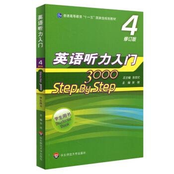 英语听力入门3000 修订版 学生用书4 [Step By Step] pdf epub mobi 下载