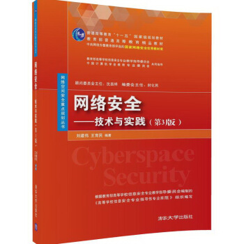 网络安全——技术与实践(第3版)(网络空间安全重点规划丛书) pdf epub mobi 下载
