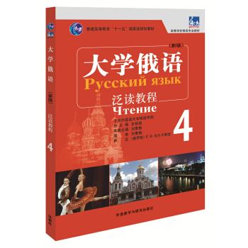 大学俄语东方(新版)(4)(泛读教程)