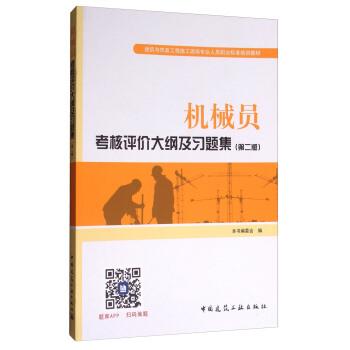 建筑八大员考试教材 机械员考核评价大纲及习题集(第二版) pdf epub mobi 下载