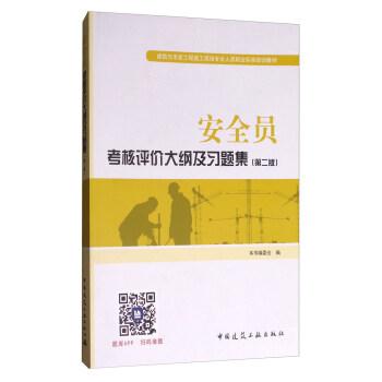 建筑八大员考试教材 安全员考核评价大纲及习题集(第二版) pdf epub mobi 下载