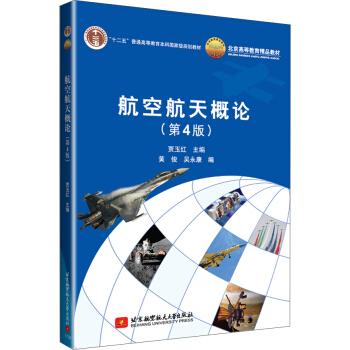 航空航天概论(第4版) pdf epub mobi 下载