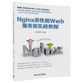 Nginx高性能Web服务器实战教程 pdf epub mobi 下载
