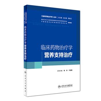 临床药物治疗学丛书:临床药物治疗学·营养支持治疗 pdf epub mobi 下载