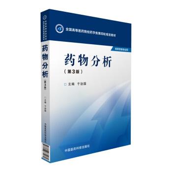 药物分析(第三版)(全国高等医药院校药学类第四轮规划教材)