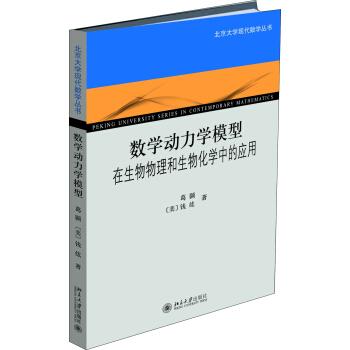 数学动力学模型:在生物物理和生物化学中的应用 pdf epub mobi 下载
