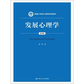 发展心理学(第3版)/新编21世纪心理学系列教材 pdf epub mobi 下载